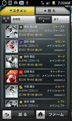 プロ野球PRIDE 所持カード一覧画面