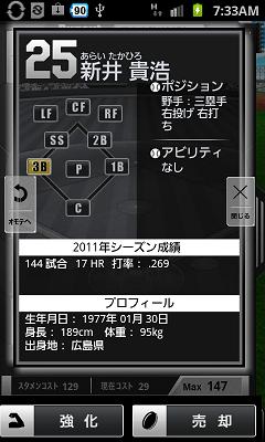 プロ野球PRIDE 選手カード裏側画面
