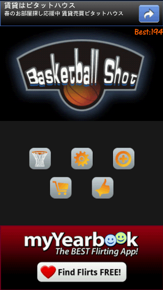 スポーツ系Android無料ゲーム:バスケシュート