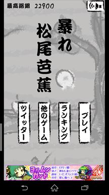 暴れ松尾芭蕉 起動画面