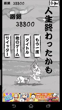暴れ松尾芭蕉 ゲームオーバー画面