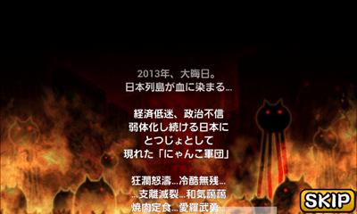 アクション系Android無料ゲーム:にゃんこ大戦争