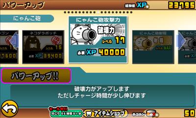 にゃんこ大戦争 パワーアップ画面2