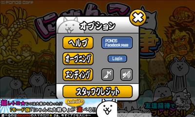 にゃんこ大戦争 オプション画面