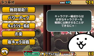 にゃんこ大戦争 ネコ基地画面