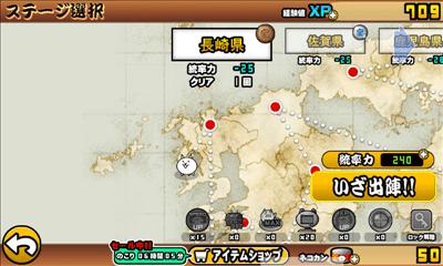 にゃんこ大戦争 ステージ選択画面