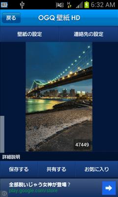 壁紙アプリ 画像選択画面