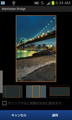 壁紙アプリ 画像範囲選択画面