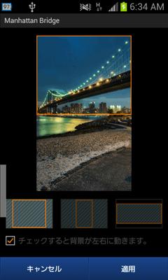 壁紙アプリ 画像範囲選択画面2
