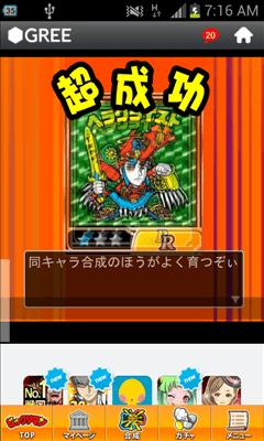 ビックリマン 合成アニメーション画面2