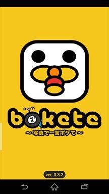 エンターテイメント系Android無料アプリケーション:爆笑注意!写真で一言ボケて(bokete)
