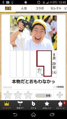 爆笑注意!写真で一言ボケて(bokete) トップ画面