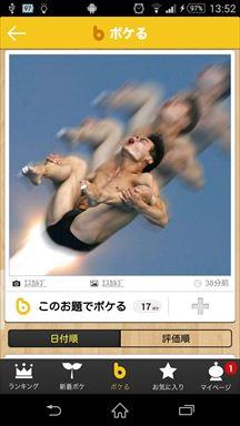 爆笑注意!写真で一言ボケて(bokete) ボケる投稿画面