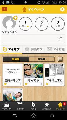 爆笑注意!写真で一言ボケて(bokete) マイページ画面