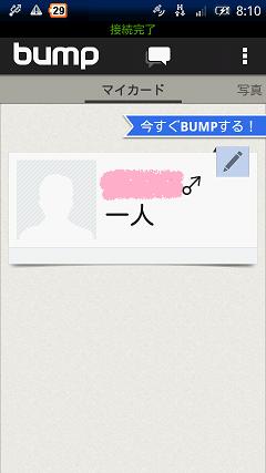 ソーシャル系Android無料アプリケーション:Bump