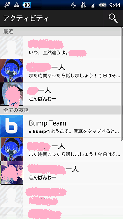 Bump アクティビティ一覧画面