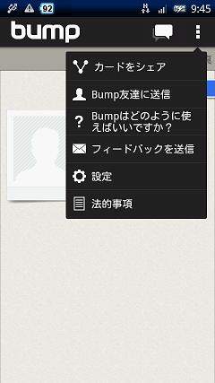 Bump メニュー画面