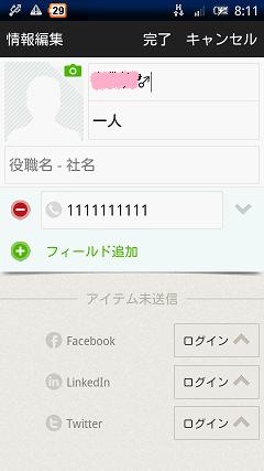 Bump マイカード編集画面