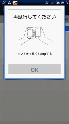Bump 再試行警告画面