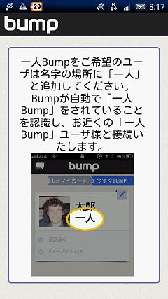 Bump 一人Bump説明画面