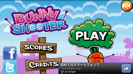 Bunny Shooter メニュー画面