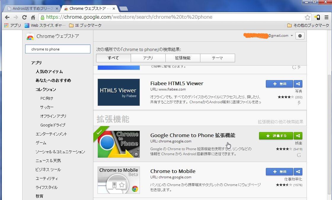 ツール系Android無料アプリケーション:Google Chrome to Phone