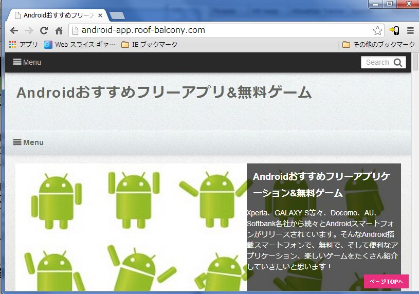 Google Chrome to Phone PC側画面1