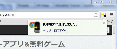 Google Chrome to Phone PC側画面2