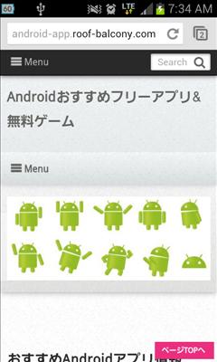 Google Chrome to Phone 転送完了画面