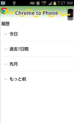 Google Chrome to Phone 履歴画面
