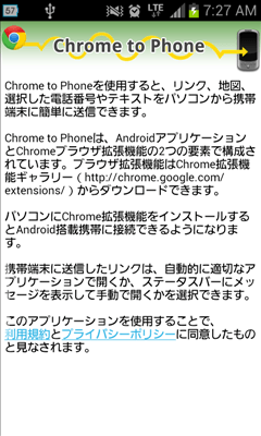 Google Chrome to Phone ヘルプ画面