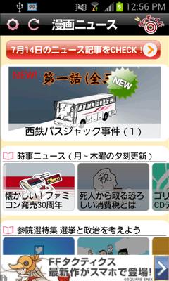 ニュース系Android無料アプリケーション:マンガニュース~C.I.A情報局~時事ネタを漫画で毎日更新