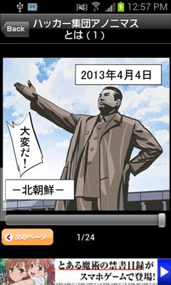 マンガニュース~C.I.A情報局~時事ネタを漫画で毎日更新 漫画ニュース画面1