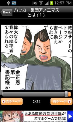 マンガニュース~C.I.A情報局~時事ネタを漫画で毎日更新 漫画ニュース画面2