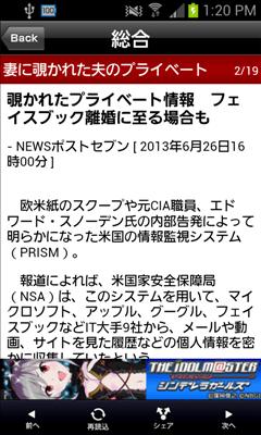 マンガニュース~C.I.A情報局~時事ネタを漫画で毎日更新 ニュース記事詳細画面