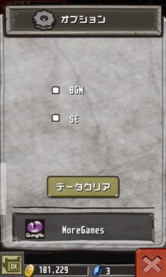 クレイジータワー オプション画面