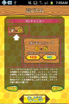 B.B.クマ! 遊び方画面5