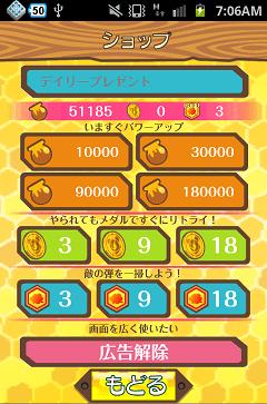 B.B.クマ! ショップ画面