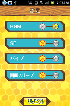 B.B.クマ! 設定画面
