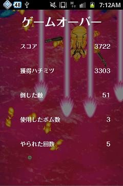B.B.クマ! ゲームオーバー画面