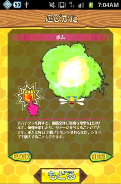 B.B.クマ! 遊び方画面2