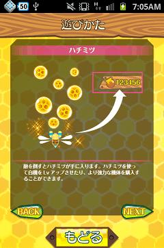 B.B.クマ! 遊び方画面3