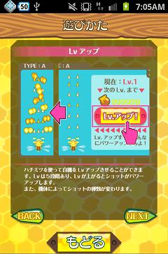 B.B.クマ! 遊び方画面4