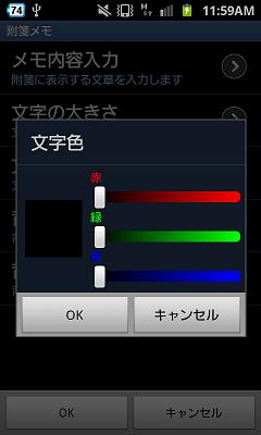 附箋メモウィジェット 文字色選択画面