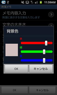 附箋メモウィジェット 背景色選択画面