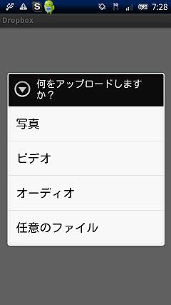 Dropbox アップロード種別選択画面