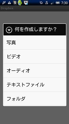Dropbox 新規選択画面