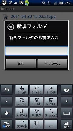 Dropbox フォルダ名称入力画面