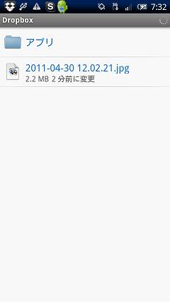 Dropbox ファイル一覧画面2