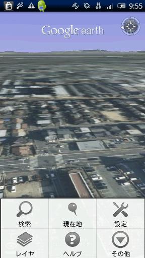 Google Earth メニュー画面